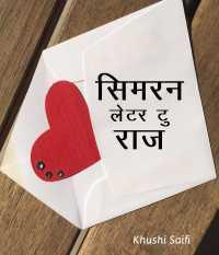 Simran Love Letter to Raaj