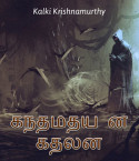 Gandhimathiyin Kadhalan by Kalki Krishnamurthy in Tamil