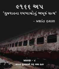 9166 UP, Gujarat na ramkhano nu adhuru satya - 8