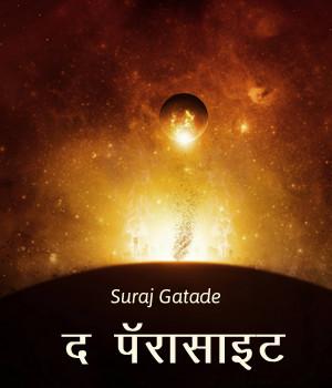 द पॅरासाइट मराठीत Suraj Gatade