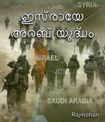 Israel war in the Arab world by Rajmohan in Malayalam