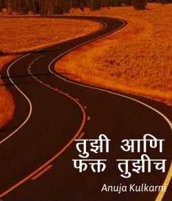 Tuji aani fakt tujich by Anuja Kulkarni in Marathi