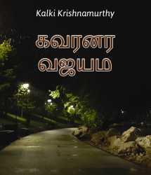 Governor Vijayam by Kalki Krishnamurthy in Tamil