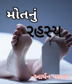Moutnu Rahashy - 1 by ARU in Gujarati