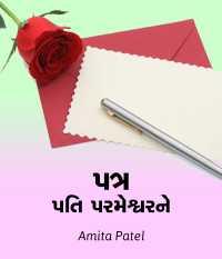 પત્ર પતિ પરમેશ્વર ને - Letter to Your Valentine