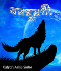 বনমুরগী by Kalyan Ashis Sinha in Bengali}