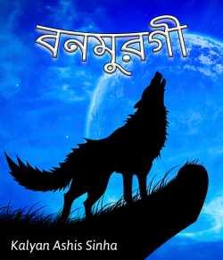The wolf by Kalyan Ashis Sinha in Bengali