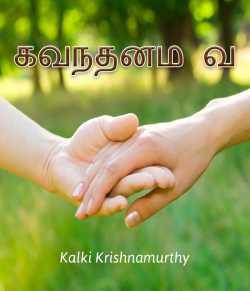 Govindanum Veerappanum by Kalki Krishnamurthy in Tamil