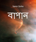 বাপান  - এক ছোট্ট কাহিনী by Samir Sinha in Bengali}