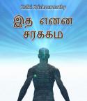 Idhu Enna Sorgam by Kalki Krishnamurthy in Tamil}