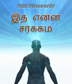 Idhu Enna Sorgam by Kalki Krishnamurthy in Tamil