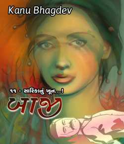 Bazi - 11 by Kanu Bhagdev in Gujarati