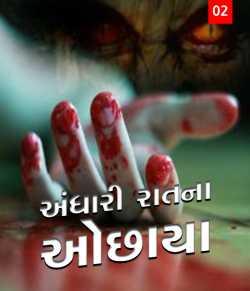 Andhari raatna ochhaya - 2 by SABIRKHAN in Gujarati