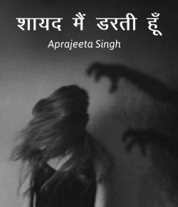 Shayad, mai darti hu by Aprajeeta Singh in Hindi