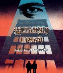 Jameendar Magan by Kalki Krishnamurthy in Tamil