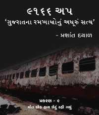 9166 UP, Gujarat na ramkhano nu adhuru satya - 9