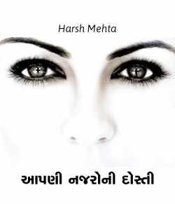 Aapani najaroni dosti by Harsh Mehta in Gujarati