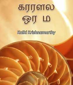 Kaarirulil Oru Minnal by Kalki Krishnamurthy in Tamil