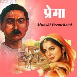 Prema Full Novel by Premchand by Munshi Premchand in Hindi