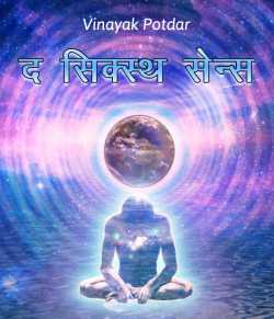 the sixth sense by Vinayak Potdar in Marathi