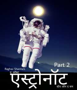 The Lost Astronaut - Step in sun - 2 by Raghav Sharma in Hindi