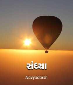 Sandhya by Navyadarsh in Gujarati