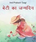 बेटी का जन्मदिन बुक Ved Prakash Tyagi द्वारा प्रकाशित हिंदी में
