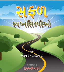 safal swapna shilpio by Natvar Ahalpara in Gujarati