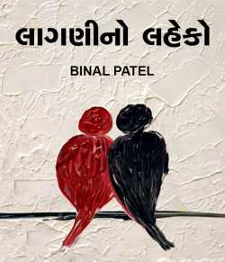 Lagnino laheko by BINAL PATEL in Gujarati
