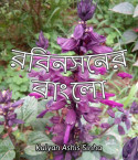 রবিনসনের বাংলো by Kalyan Ashis Sinha in Bengali}