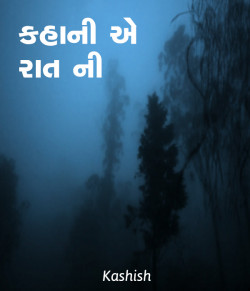 Kahani ae raat ni - 1 by Kashish in Gujarati