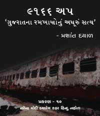 9166 UP, Gujarat na ramkhano nu adhuru satya - 10