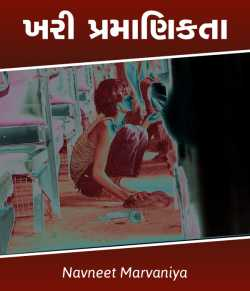 Khari Pramanikta by Navneet Marvaniya in Gujarati