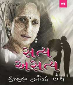 Satya Asatya - 1 by Kaajal Oza Vaidya in Gujarati