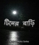 টিনের বাড়ি by Kalyan Ashis Sinha in Bengali}