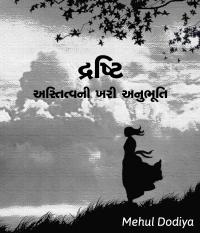 Drshti Astitvani khari anubhuti
