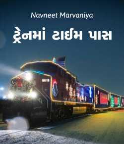 Trainma time paas by Navneet Marvaniya in Gujarati