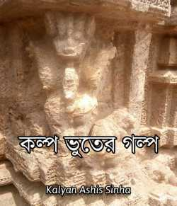 Imagine the ghost stories by Kalyan Ashis Sinha in Bengali