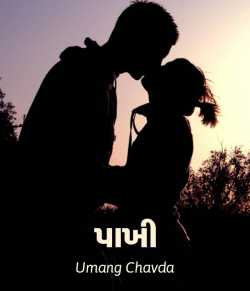 Pakhi by Umang Chavda in Gujarati
