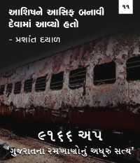 9166 UP, Gujarat na ramkhano nu adhuru satya - 11