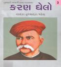 Nandshankar Tuljashankar Mehta દ્વારા કરણઘેલો - ભાગ ૩ ગુજરાતીમાં