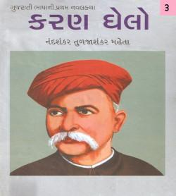 karan ghelo bhag 3 by Nandshankar Tuljashankar Mehta in Gujarati