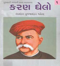 karan ghelo bhag 1 by Nandshankar Tuljashankar Mehta in Gujarati