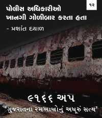 9166 UP, Gujarat na ramkhano nu adhuru satya - 12