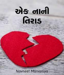 Ek nani tiraad by Navneet Marvaniya in Gujarati