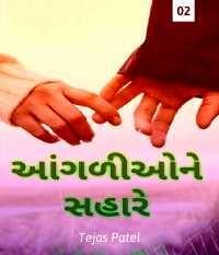 આંગળીઓને સહારે Bhaag 2