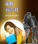 मेरी सहेली बुक Sanjay Nayka द्वारा प्रकाशित हिंदी में