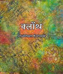 क्लाँथ... मराठीत Writer Shubham Kanade