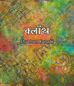Cloth by Writer Shubham Kanade in Marathi