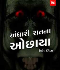 Andhari raatna ochhaya - 6 by SABIRKHAN in Gujarati